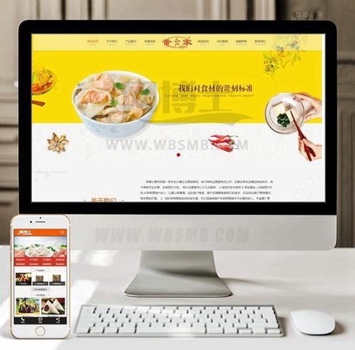 (带手机版数据同步)速冻食品生产加工类织梦模板 冷冻水饺食品网站源码下载