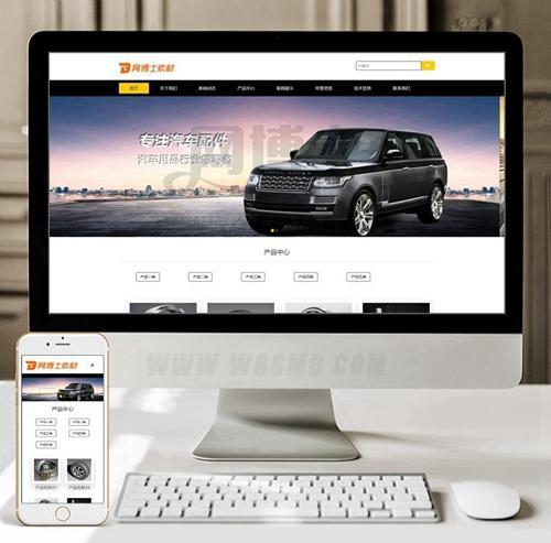 (自适应手机版)响应式汽车配件类网站织梦模板 HTML5汽车4S维修零部件网站源码