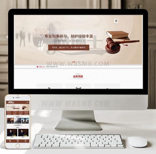 (带手机版数据同步)律师事务所类织梦模板 法律律师网站源码下载
