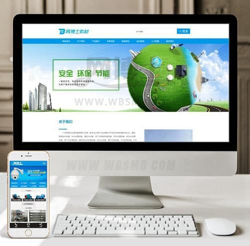 (带手机版数据同步)环保环境检测服务机构类织梦模板 蓝色空气质量检测设备网站源码