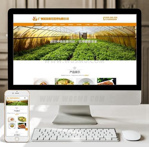 (自适应手机版)响应式膳食餐饮管理类织梦模板 HTML5餐饮连锁机构网站源码下载