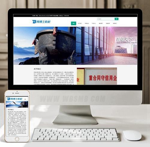 (自适应手机版)响应式礼品类网站织梦模板 HTML5礼品礼盒企业通用型网站源码下载