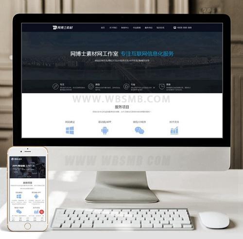 (带手机版数据同步)高端网站建设网络设计互联网信息化服务类网站织梦模板 软件开