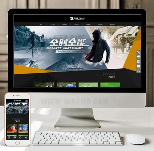 (自适应手机版)响应式户外露营设备类网站织梦模板 HTML5野外生探险装备户外生存设