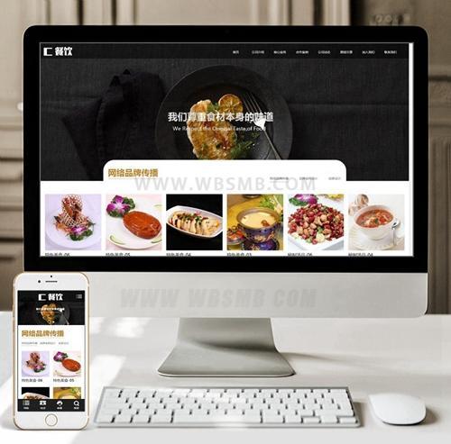 (自适应手机版)响应式餐饮美食类网站织梦模板 HTML5餐饮连锁机构网站源码下载