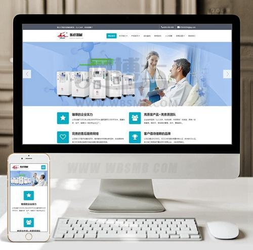 (自适应手机版)响应式医疗器械制氧机设备类网站织梦模板 HTML5医疗设备网站源码