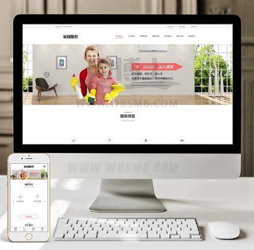 (自适应手机版)响应式搬家家政生活服务类网站织梦模板 HTML5清洁保洁家政服务网