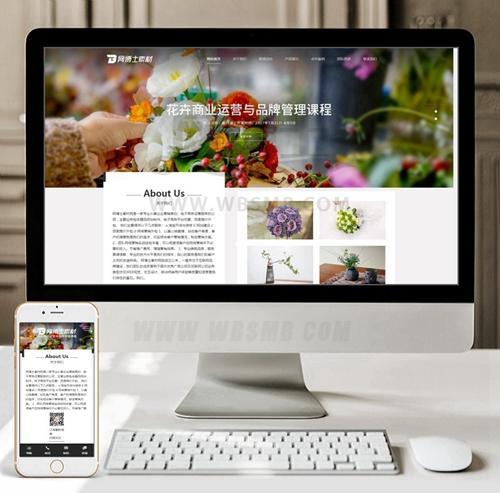 (自适应手机版)响应式鲜花花艺类网站织梦模板 HTML5模版之鲜花礼品公司网站源码