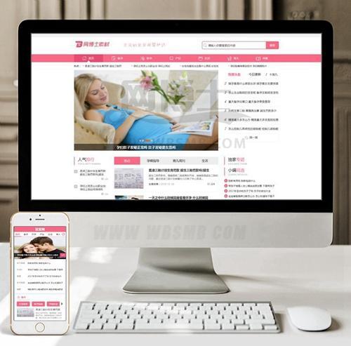 (带手机版数据同步)健康育儿母婴新闻资讯类网站织梦模板 母婴知识育儿经验知识网站