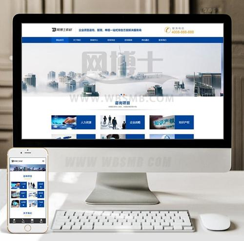 (自适应手机版)响应式咨询管理类网站织梦模板 HTML5企业管理咨询机构网站源码下