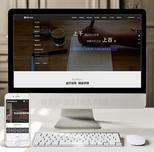 (带手机版数据同步)网站建站优化推广类网站织梦模板 APP开发网络软件公司网站源码