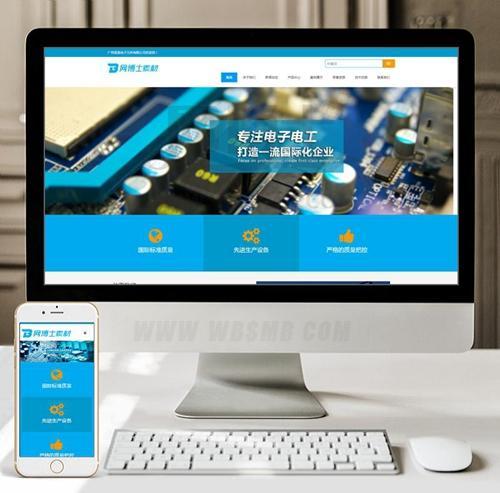 (自适应手机版)响应式电子元件电路板类网站织梦模板 html5电子产品企业通用网站