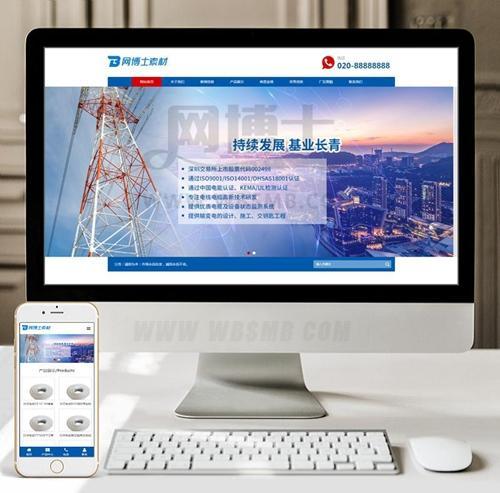 (自适应手机版)响应式电缆电线类网站织梦模板 HTML5基建蓝色通用企业网站源码