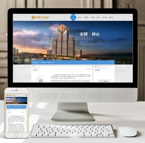 (自适应手机版)响应式建筑工程施工类网站织梦模板 HTML5工程集团通用网站源码