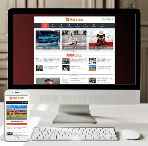 (自适应手机版)响应式自适应新闻博客资讯类网站织梦模板 HTML5新闻资讯门户网站