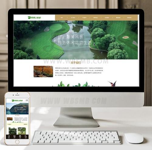 (自适应手机版)响应式园林景观类网站织梦模板 HTML5园林建筑设计网站源码下载
