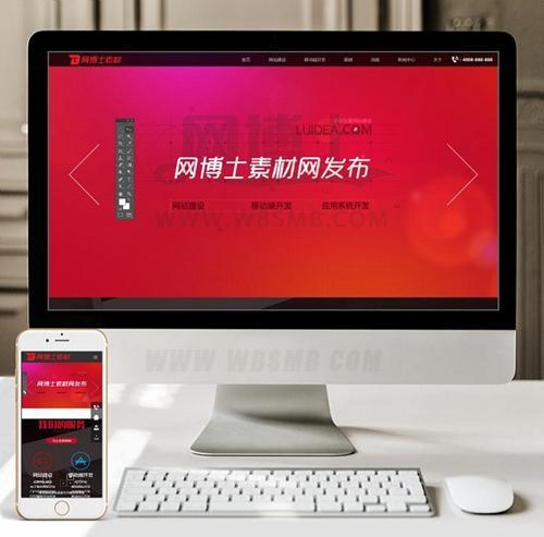 (自适应手机版)html5响应式网站织梦模板源码 IT网络工作室织梦网站源码下载
