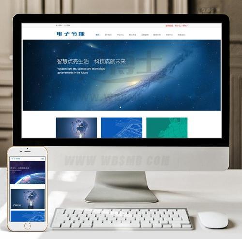 (自适应手机版)响应式电子节能照明类织梦模板 HTML5LED照明灯具类网站源码下载