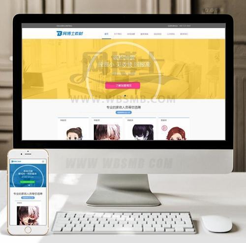 (自适应手机版)响应式月嫂保姆家政服务网站织梦模板 HTML家政保洁服务网站源码
