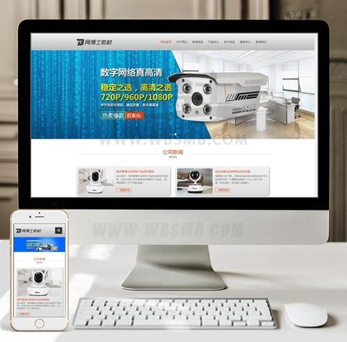 (自适应手机版)响应式监控类电子科技设备网站织梦模板 HTML5智能电子视频监控网站