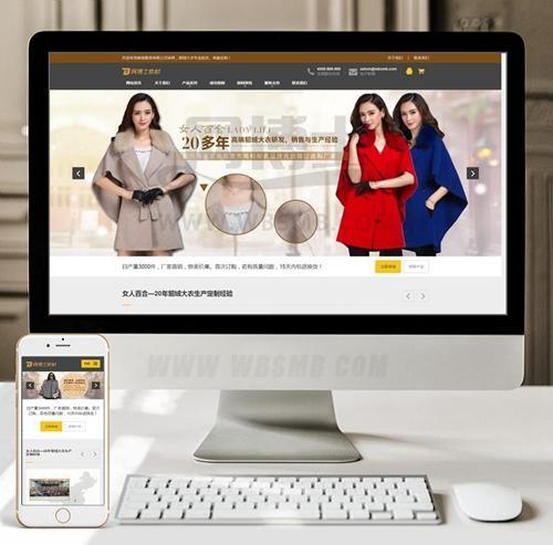 (自适应手机版)响应式貂绒大衣服装设计生产类网站织梦模板 HTML5自适应品牌服装