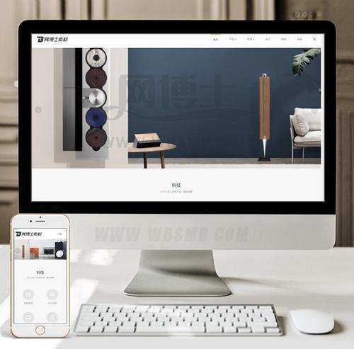 (自适应手机版)HTMNL5科技企业通用响应式网站织梦模板 高端智能电子科技产品网站