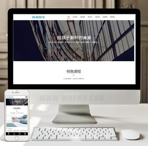 (自适应手机版)响应式培训招生教育类网站织梦模板 HTML5教育培训机构网站源码
