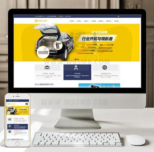 (自适应手机版)响应式汽车用品配件类网站织梦模板 HTLM5汽车零件配件网站源码下载