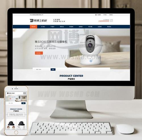 (自适应手机版)响应式智能安防监控摄影类网站织梦模板 HTML5监控安防网站源码下载