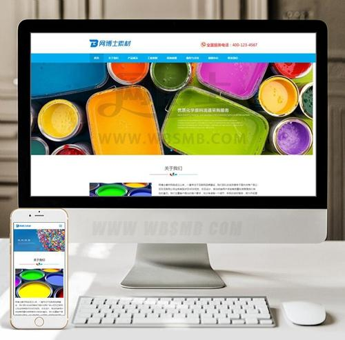 (自适应手机版)响应式油漆材料类网站织梦dedecms模板 html5油漆家装涂料类网站