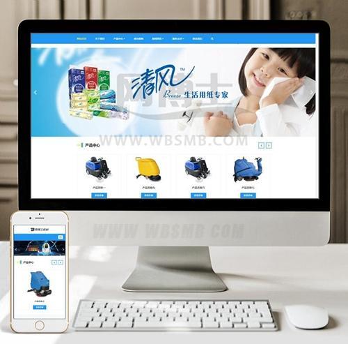 (自适应手机版)响应式贸易代理清洁用品设备类网站织梦模板 HTML5除尘器外贸网