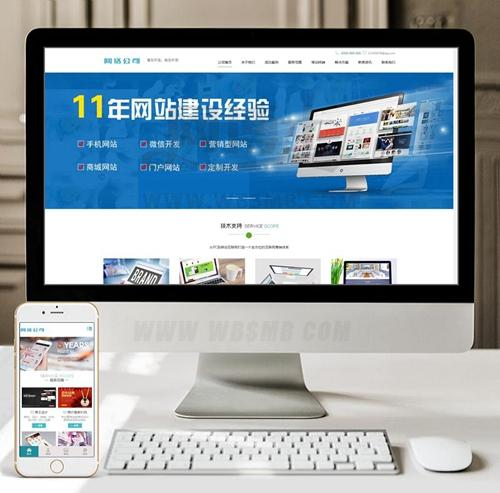 (带手机版数据同步)高端网络建设公司设计类网站织梦模板 IT互联网移动建站类网站