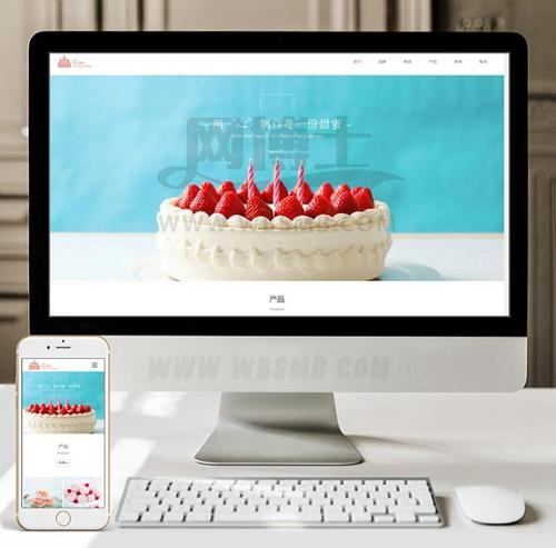 (自适应手机版)响应式蛋糕甜点类网站织梦模板 html5甜品糕点网站源码下载