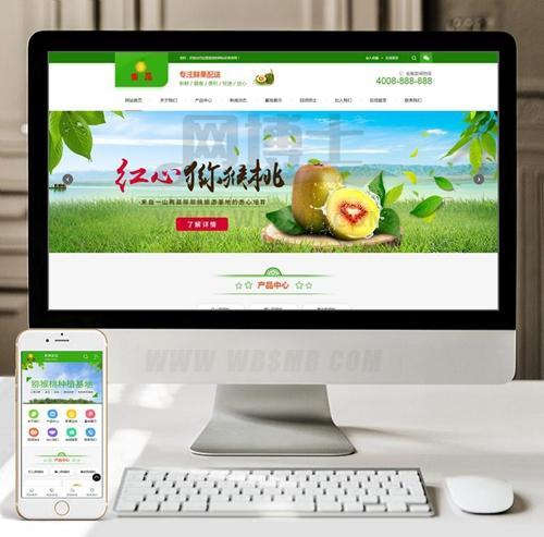 (带手机版数据同步)蔬菜果蔬鲜果配送类网站织梦模板 水果蔬菜网站源码下载
