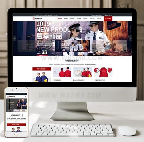 (自适应手机版)响应式工作服设计定制类网站织梦模板 HTML5服装正装定做网站源码