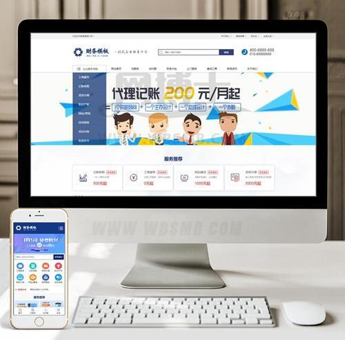 (手机版数据同步)财务注册公司工商服务类企业网站织梦模板 公司注册财会类网站源码