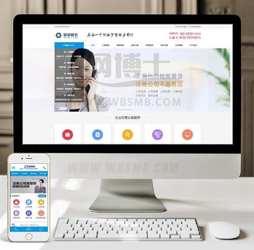 (带手机版数据同步)财税记账工商注册认证公司类织梦模板 公司注册财务报账类网站