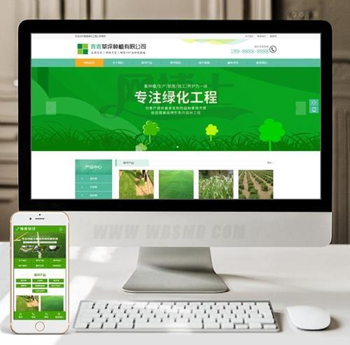 (带手机版数据同步)苗木草坪种植类网站织梦模板 绿化草坪植被网站源码下载