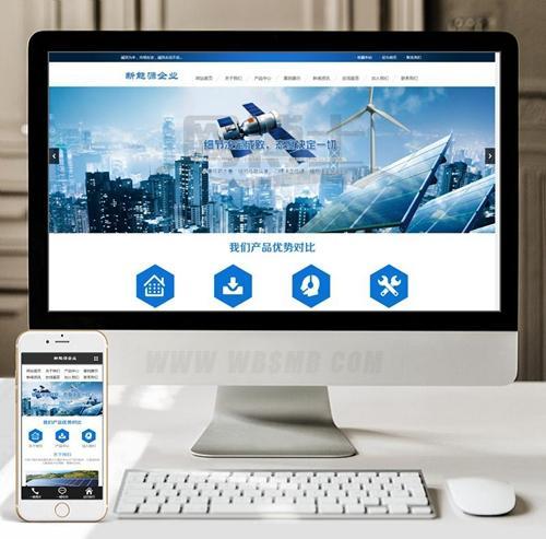 (带手机版数据同步)新能源太阳能光伏系统类网站织梦模板 绿色新能源网站源码下载