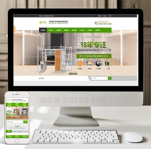 (带手机版数据同步)营销型家具书桌办公桌类网站织梦模板 绿色办公家具销售企业网站