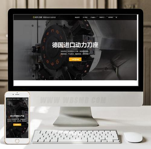 (自适应手机版)响应式动力刀座类网站织梦模板 HTML刀具设备网站源码下载