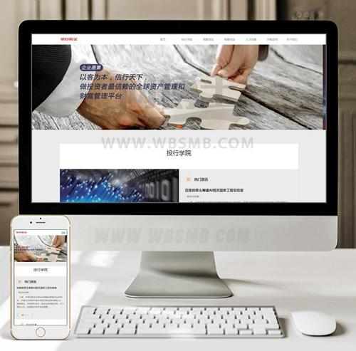 (自适应手机版)响应式基金投资管理织梦模板 html5投资理财网站源码下载