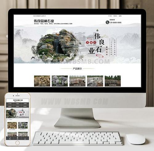 (带手机版数据同步)园林石业装饰工程类网站织梦模板 假山石材网站源码下载