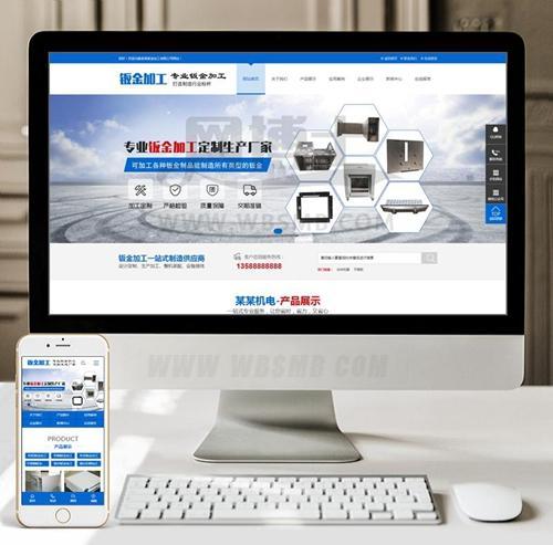 (带手机版数据同步)钣金加工设备类网站织梦模板 蓝色五金机电设备网站源码下载