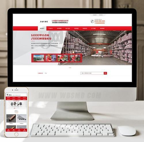(带手机版数据同步)营销型钢材织梦模板 不秀钢钢材钢管类企业网站源码下载