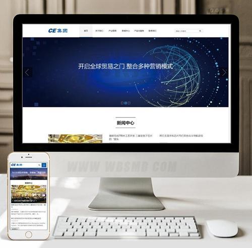 (自适应手机版)信息产业织梦模板 响应式HTML5信息产业企业集团网站源码下载