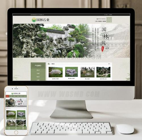 (带手机版数据同步)中国风古典园林石业织梦模板 水墨风格园林艺术网站源码下载