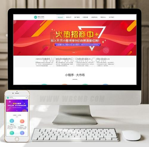 (带手机版数据同步)微信小程序开发代理展示销售织梦网站模板 织梦小程序软件网站源码