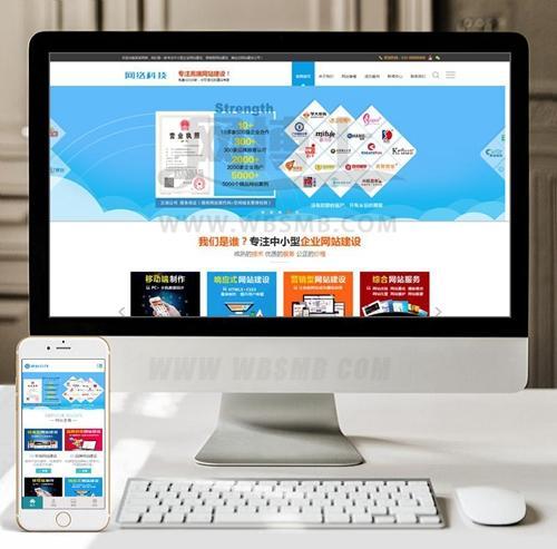 (带手机版数据同步)企业网站建设推广类网站织梦模板 高端建站公司网站源码