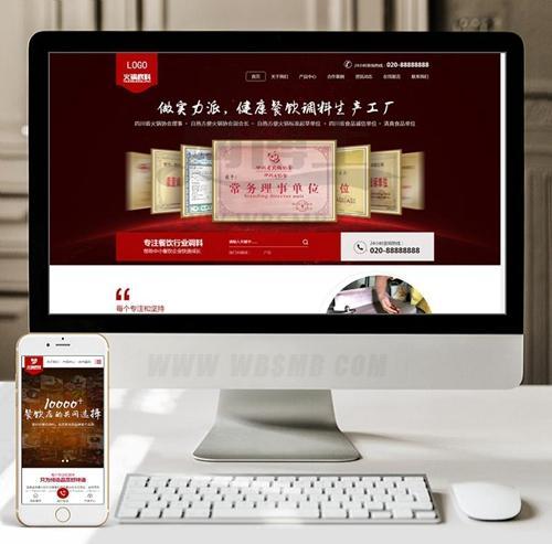 (带手机版数据同步)高端火锅底料餐饮调料食品营销型网站织梦模板 红色餐饮加盟网站源码